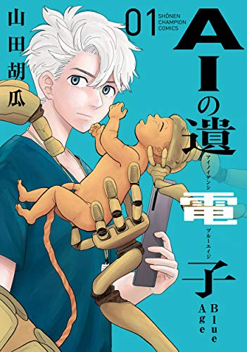 AIの遺電子 Blue Age 1 (1) (少年チャンピオン・コミックス)の詳細を見る