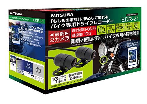 ミツバサンコーワMITSUBAバイク専用ドライブレコーダーEDR-21前後2カメラEDR-21