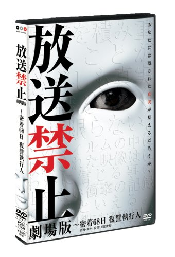 放送禁止 劇場版~密着68日 復讐執行人 [DVD]の詳細を見る