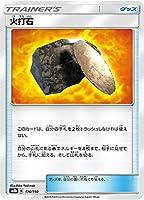 ポケモンカードゲーム SM8b 116/150 火打石 グッズ ハイクラスパック GXウルトラシャイニー