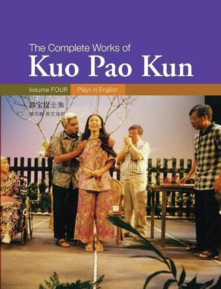 毛細血管たらいオフPlays in English (Complete Works of Kuo Pao Kun)