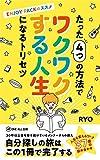 たった4つの方法でワクワクする人生になるトリセツ: 〜ENJOY PACKのススメ〜 (ONE ALL出版) - RYO