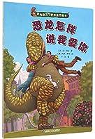 家有恐龙习惯养成图画书:恐龙怎样说我爱你