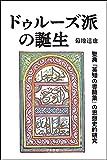 ドゥルーズ派の誕生: 聖典『英知の書簡集』の思想史的研究