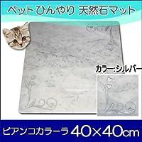 オシャレ大理石ペットひんやりマット可愛いハートフラワー(カラー:シルバー) 40×40cm peti charman
