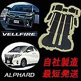 アルファード/ヴェルファイア 30系 ※後期モデルにも対応しております。フロアマット1セット スタンダードブラック 【タイプ1】 7人乗り ガソリン車 標準 後部座席タンブルシート/グレード:S,Z,X スタンダードブラック ※仕様タイプ別に分かれておりますのでタイプ1~9よりご選択のうえご購入下さい。