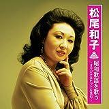 松尾和子 昭和歌謡を歌う ~オリジナルヒットを含む~ BHST-218