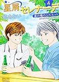 星屑セレナーデ 星の瞳のシルエット another story (4) (バンブーコミックス タタン)