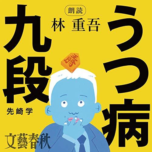 『うつ病九段 プロ棋士が将棋を失くした一年間』のカバーアート