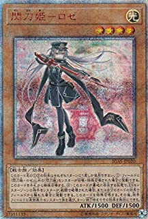 遊戯王 IGAS-JP020 閃刀姫-ロゼ (日本語版 20thシークレットレア) イグニッション・アサルト