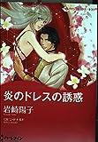 炎のドレスの誘惑 (ハーレクインコミックス・キララ)