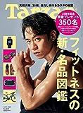 Tarzan(ターザン) 2021年4月22日号 No.808 [フィットネスの新・名品図鑑] [雑誌]