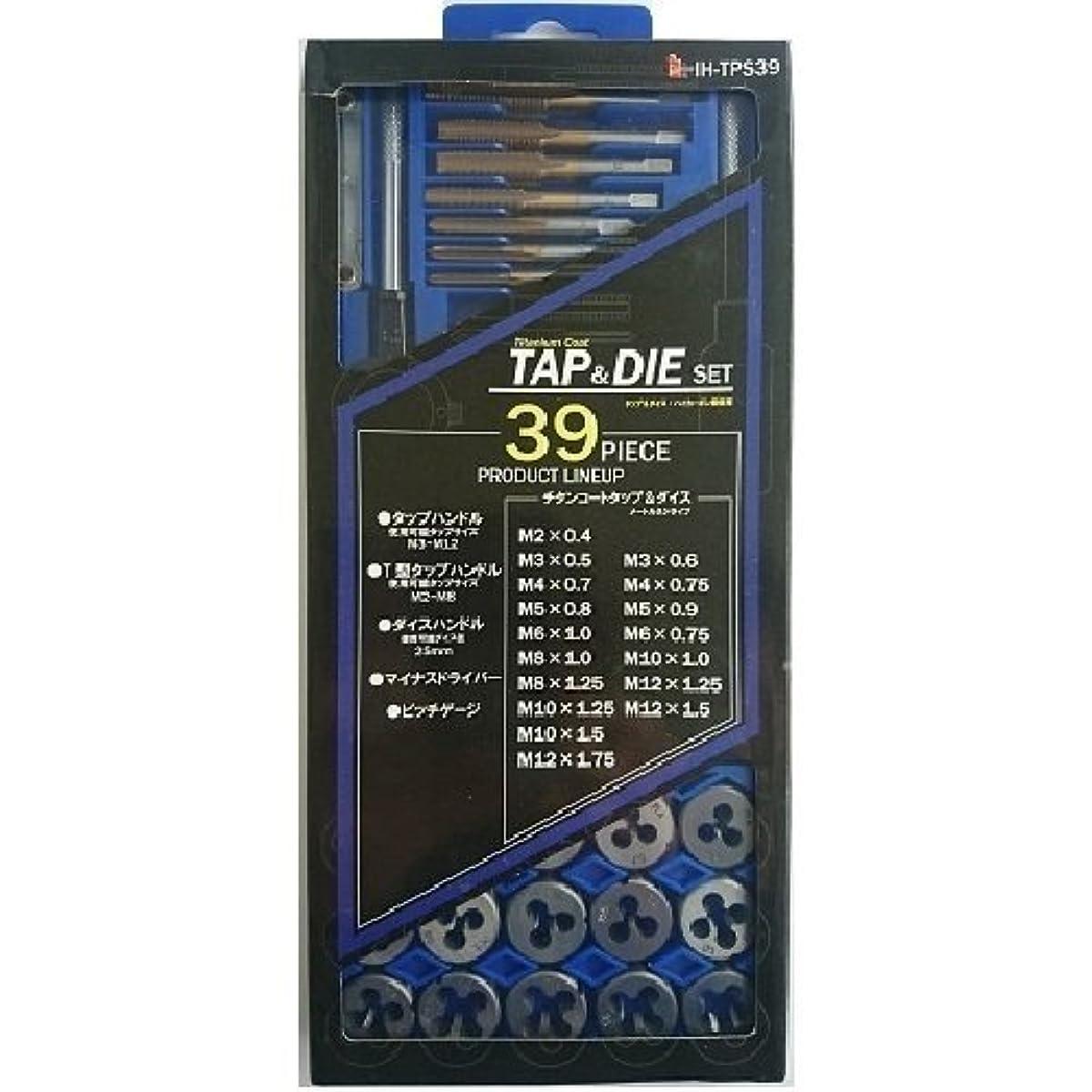 錫はい悲惨なIH チタンコートタップ&ダイスセット IH?TPS39
