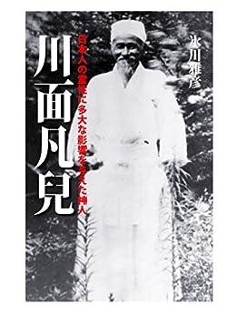 [氷川雅彦]の川面凡児 日本が世界に誇る気の偉人: 日本人の霊性に多大な影響を与えた神人