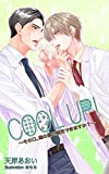 COOL UP!: ~その口、俺の指で満足できますか?~ (イーデスブックス)