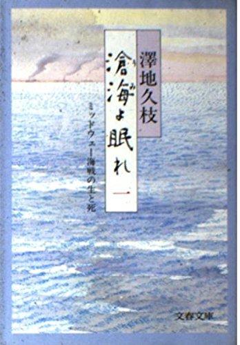滄海(うみ)よ眠れ―ミッドウェー海戦の生と死〈1〉 (文春文庫)の詳細を見る