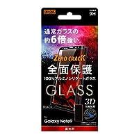 レイ・アウト Galaxy Note9(SC-01L/SCV40)用 フルカバー液晶保護ガラスフィルム 9H/光沢(ブラック) RT-GN9RFG/CB