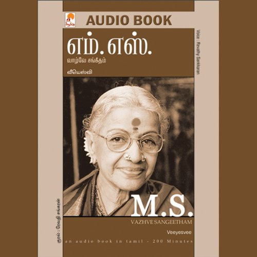 MS - Vazhve Sangeetham audiobook cover art