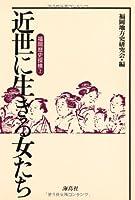 近世に生きる女たち (福岡歴史探検)