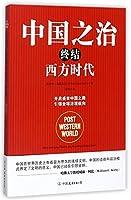 中国之治终结西方时代 奥利弗施廷克尔(Oliver Stuenkel) 中国友谊出版公司 9787505742055