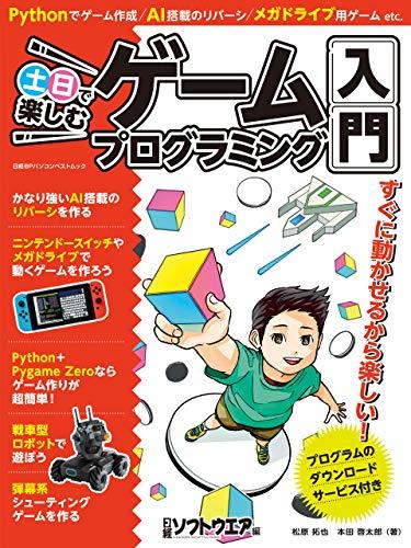 土日で楽しむゲームプログラミング入門 eBook: 日経ソフトウエア: Kindleストア