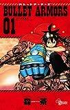 BULLET ARMORS (1) (ゲッサン少年サンデーコミックス)