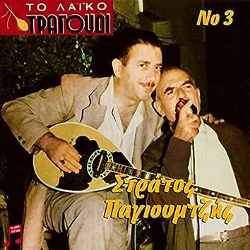 To Laiko Tragoudi: Stratos Pagioumtzis, No. 3