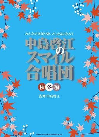 中島啓江のスマイル合唱団(秋冬編)