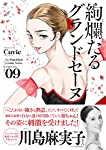 絢爛たるグランドセーヌ 9 (チャンピオンREDコミックス)