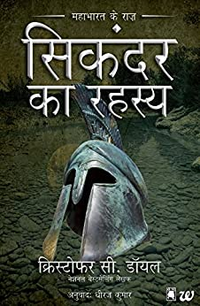 Sikandar Ka Rahasya: Mahabharat Ke Raaz (Hindi) by [Christopher C. Doyle]