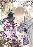 秘密の初恋 ~心を閉ざした貴公子は黒衣の花嫁を愛しています~ (こはく文庫)