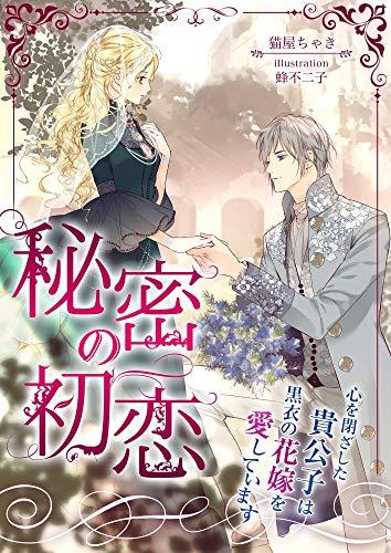 秘密の初恋 ~心を閉ざした貴公子は黒衣の花嫁を愛しています~ (こはく文庫)の詳細を見る