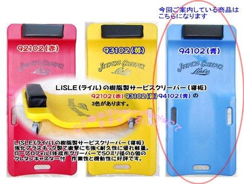 ライル(LISLE) 軽量サービスクリーパー(寝板) 94102(青)-HAPPY