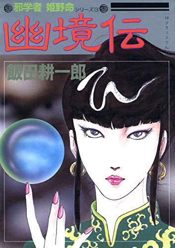 邪学者姫野命シリーズ(3 幽境伝)