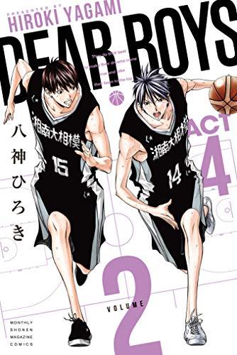 [八神ひろき] DEAR BOYS ACT 4 第01-02巻
