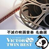 <VICTOR TWIN BEST>不滅の映画音楽名曲選 - VARIOUS