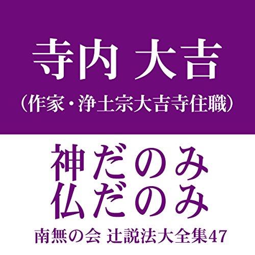 『南無の会 辻説法大全集 47.神だのみ仏だのみ』のカバーアート