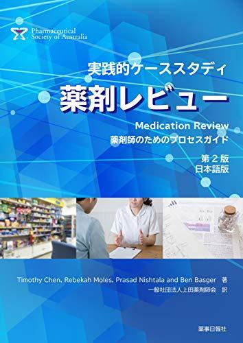 実践的ケーススタディ 薬剤レビュー 薬剤師のためのプロセスガイド だい2版(日本語版)