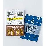 【Amazon.co.jp 限定】『将棋「初段になれるかな」大会議』書籍+公式手ぬぐいセット