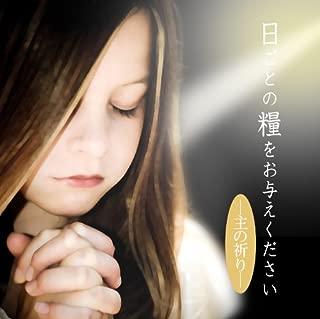 日ごとの糧をお与えください-主の祈り-