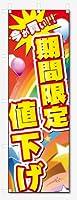 のぼり旗 期間限定 値下げ (W600×H1800)