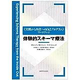 体験的スキーマ療法 (〈実践から内省への自己プログラム〉ワークブック)