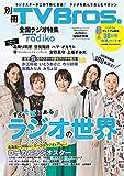 別冊TV Bros. 全国ラジオ特集 powered by radiko (TOKYO NEWS MOOK 855号)