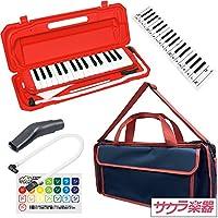 """鍵盤ハーモニカ (メロディーピアノ) P3001-32K/RD レッド [専用バッグ""""Navy Blue""""] サクラ楽器オリジナルバッグセット"""