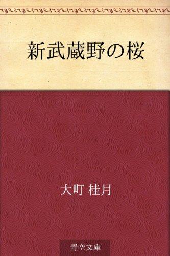 新武蔵野の桜の詳細を見る