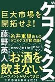 ゲコノミクス 巨大市場を開拓せよ! (日本経済新聞出版)