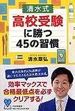 〔清水式〕高校受験に勝つ45の習慣 (YA心の友だちシリーズ)