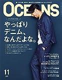 OCEANS 2017年11月号 [雑誌]