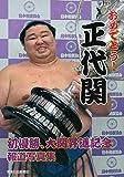 おめでとう! 正代関 初優勝、大関昇進 記念写真集