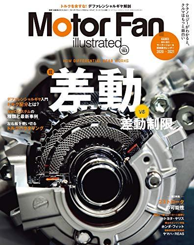 MOTOR FAN illustrated - モーターファンイラストレーテッド - Vol.163 (モーターファン別冊)
